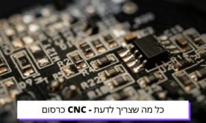 כרסום CNC - כל מה שצריך לדעת