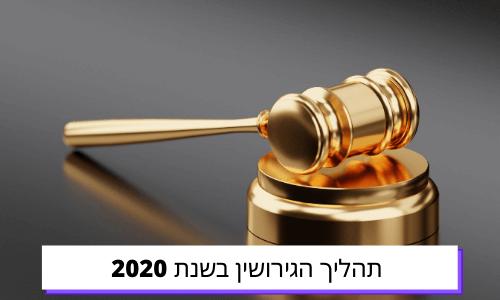 תהליך הגירושין בשנת 2020